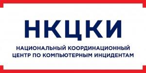 Национальный координационный центр по компьютерным инцидентам