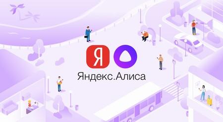 «Яндекс» проводит конкурс на лучший навык для «Алисы»
