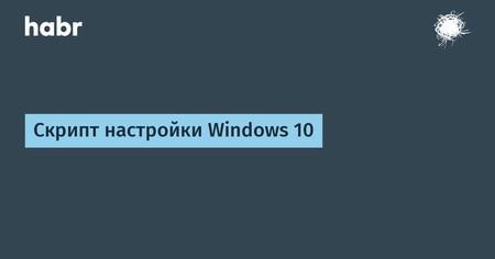 Скрипт настройки Windows 10 1903 (28-08-19)