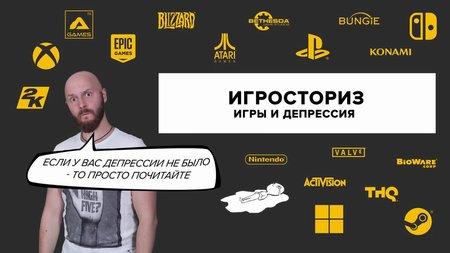 ИгроСториз: Игры против депрессии