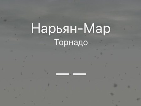 Погода в Нарьян-Маре - 15 ноября 2019