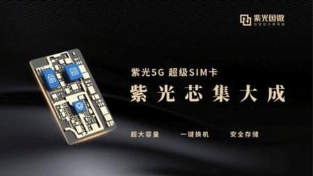 В Китае запустили продажу гибридных SIM-карт
