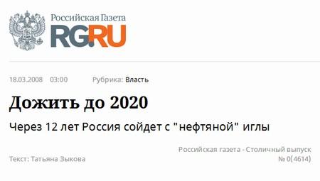 Российская газета - Дожить до 2020